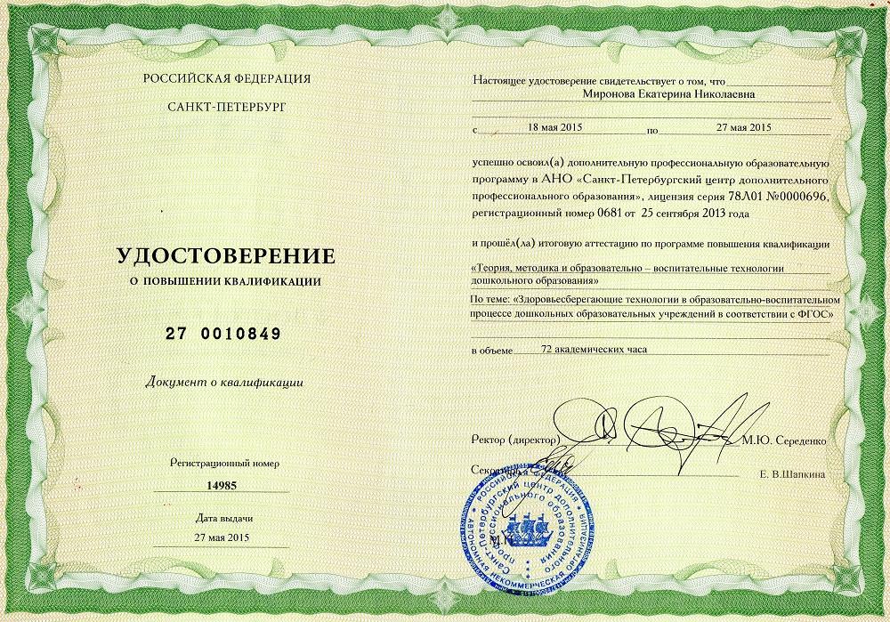 Николай Павлович ано спб цдпо дистанционные курсы повышения квалификации санкт-петербург железные дороги связывают